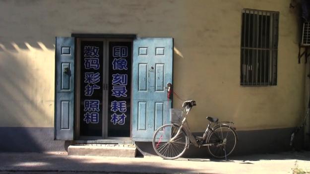 nanjing bike